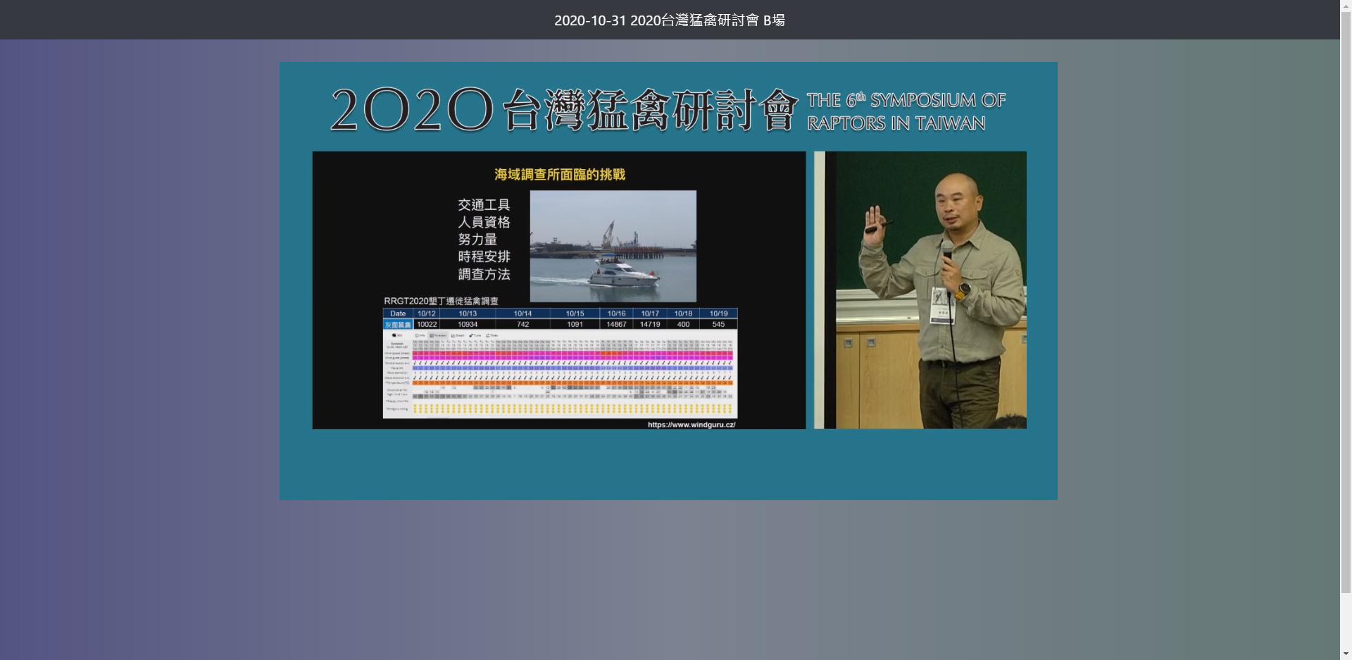 台灣猛禽研討會虛擬門票付費直播